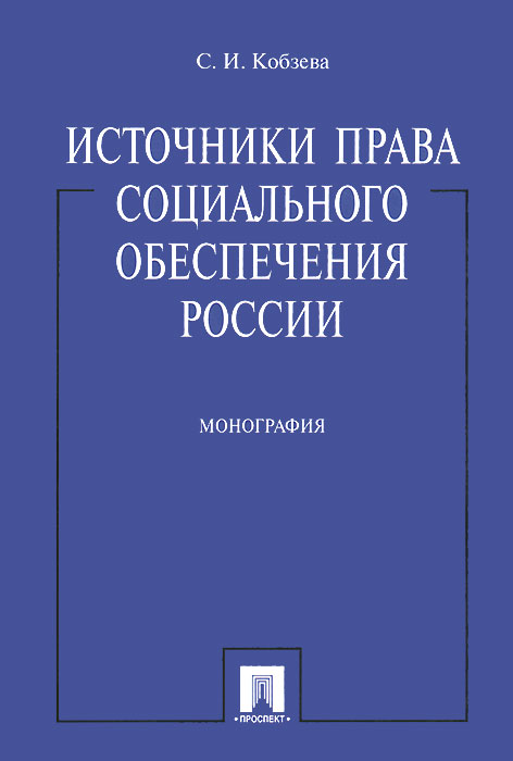 С. И. Кобзева. Источники права социального обеспечения России