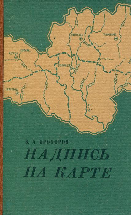 таким образом в книге В. А. Прохоров