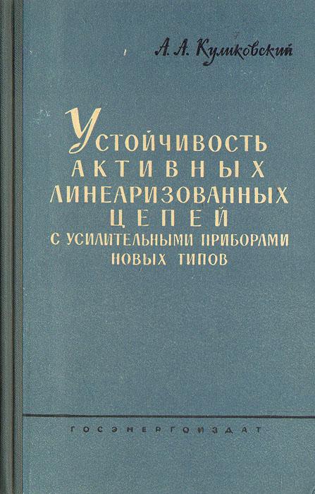 другими словами в книге А. А. Куликовский