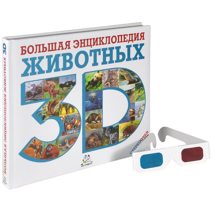 Большая энциклопедия животных 3D (+ стереоочки)