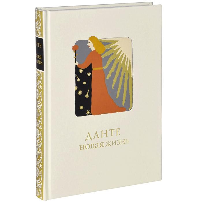 Данте Новая Жизнь (подарочное издание)