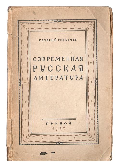 Современная русская литература пушкинская энциклопедия произведения выпуск 1 а д
