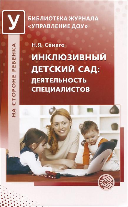 Инклюзивный детский сад. Деятельность специалистов