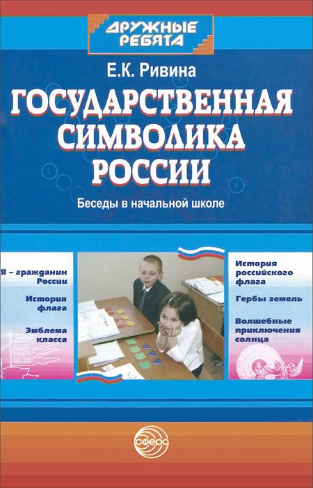 Е. К. Ривина. Государственная символика России. Беседы в начальной школе