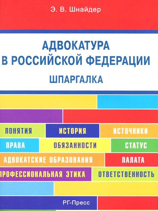 Э. В. Шнайдер. Адвокатура в Российской Федерации. Шпаргалка. Учебное пособие