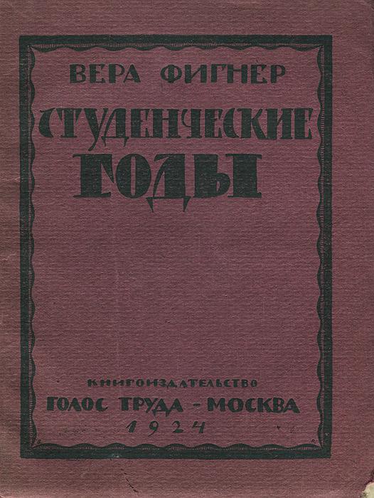 Студенческие годы500042Эта небольшая книжка есть вариант глав 1-ой части Запечатленного Труда, неиспользованный при напечатании его.