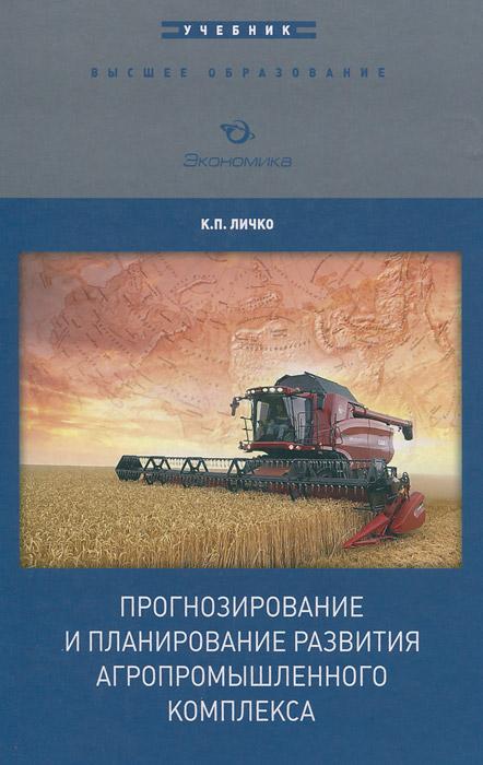 Прогнозирование и планирование развития агропромышленного комплекса. Учебник