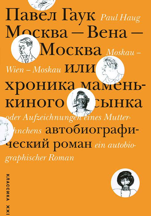 Павел Гаук Москва - Вена Москва, или Хроника маменькиного сынка. Автобиографический роман