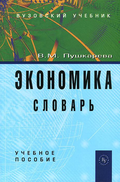 Экономика. Словарь. Учебное пособие