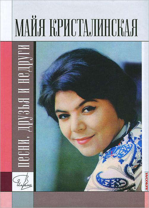Майя Кристалинская. Песни, друзья и недруги