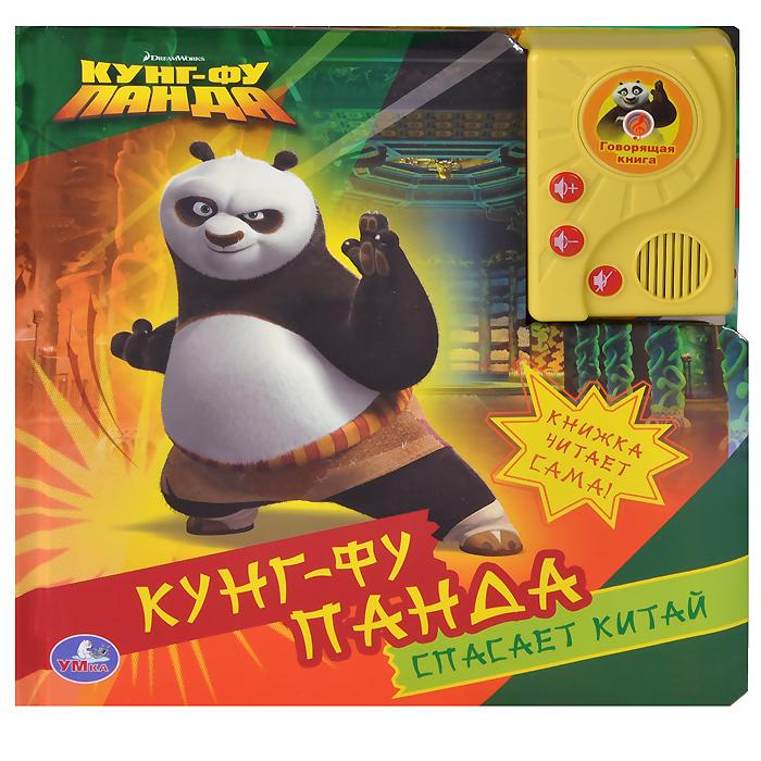 Кунг-Фу Панда спасает Китай. Книжка-игрушка развивается эмоционально удовлетворяя