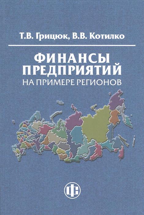 Финансы предприятий на примере регионов. Учебно-методическое пособие