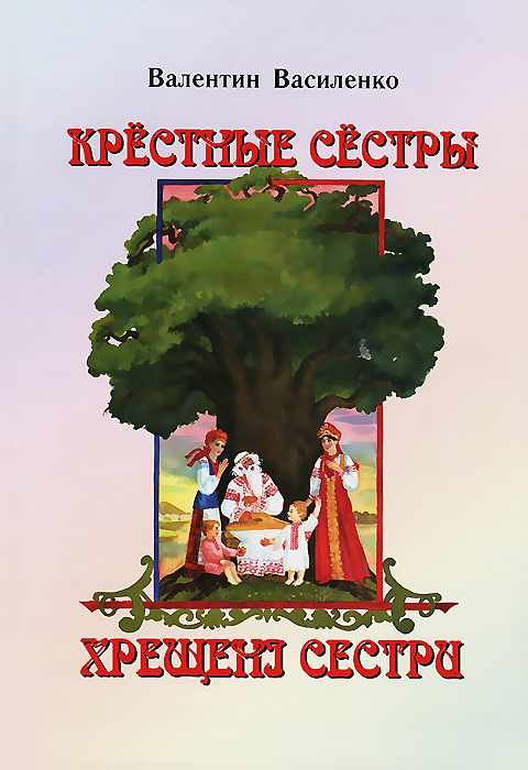 Крестные сестры / Хрещенi сестри
