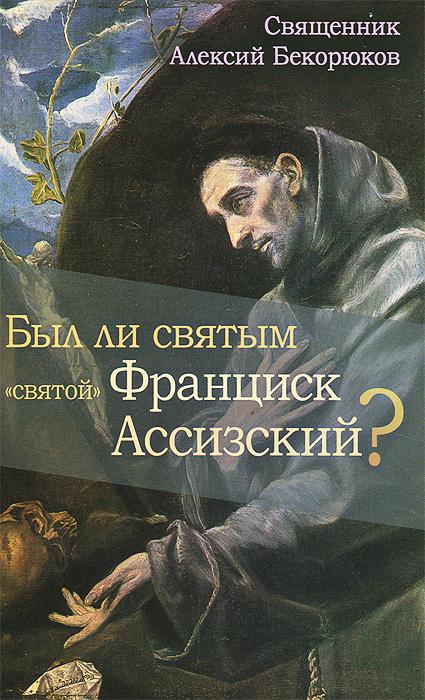 Скачать Был ли святым святой Франциск Ассизский? быстро