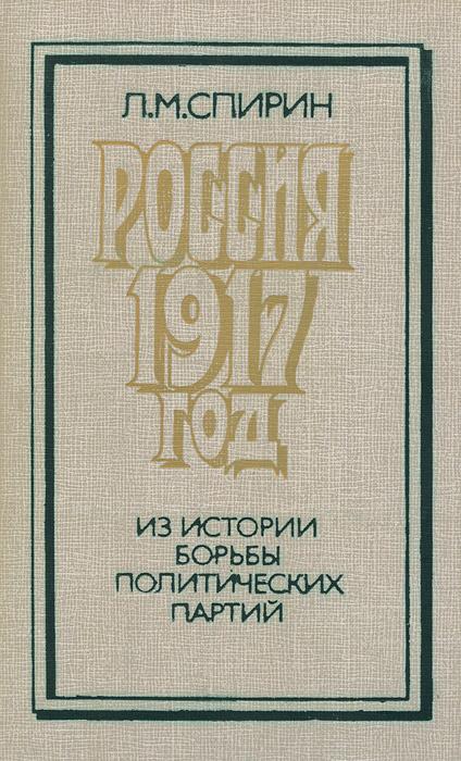 Скачать Россия. 1917 год. Из истории борьбы политических партий быстро