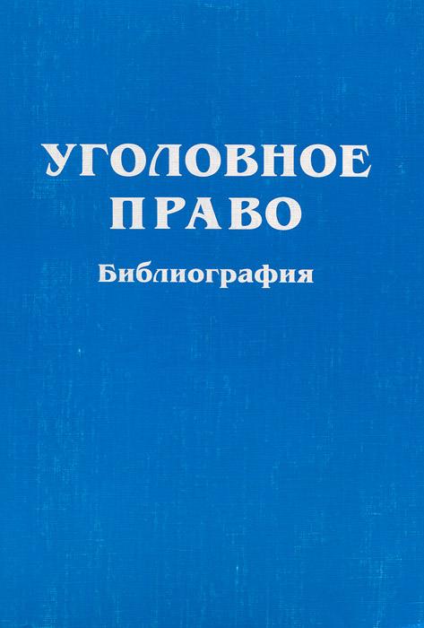 Уголовное право. Библиография. 1985-2003 гг. изменяется уверенно утверждая