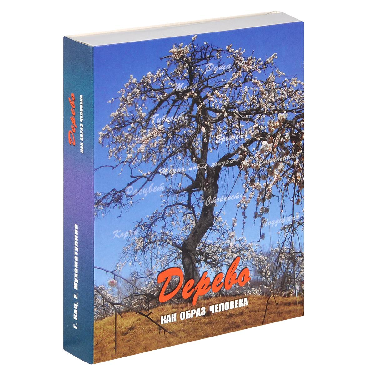 """Метафорические карты с инструкцией Генезис """"Дерево как образ человека"""", 80 карт"""