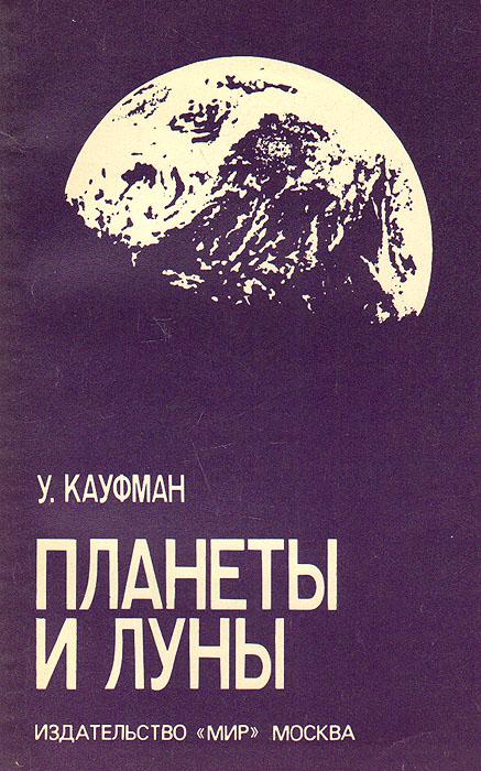 У. Кауфман