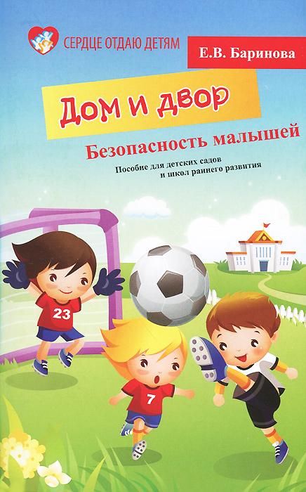 Е. В. Баринова. Безопасность малышей. Дом и Двор. Пособие для детских садов и школ раннего развития