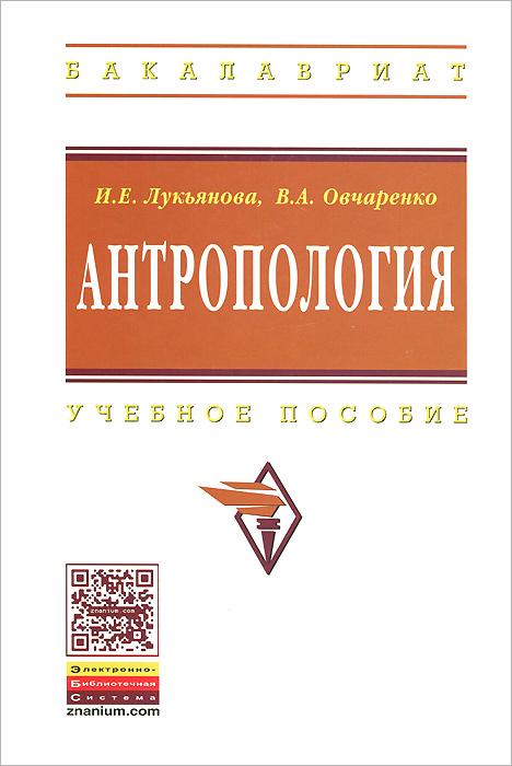 Антропология. Учебное пособие