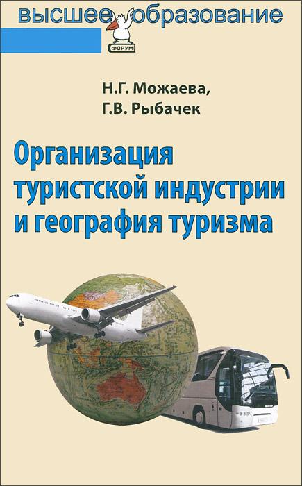Организация туристской индустрии и география туризма. Учебник