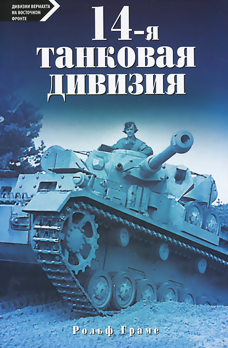 Рольф Грамс. 14-я танковая дивизия. 1940-1945