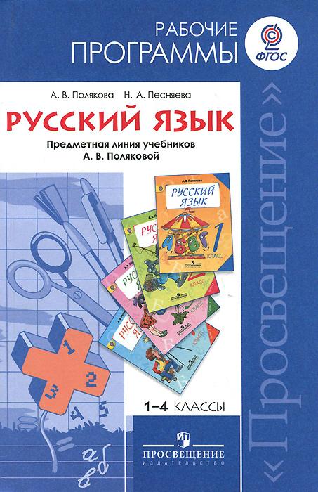 Русский язык. 1-4 классы. Рабочие программы. Предметная линия учебников А. В. Поляковой