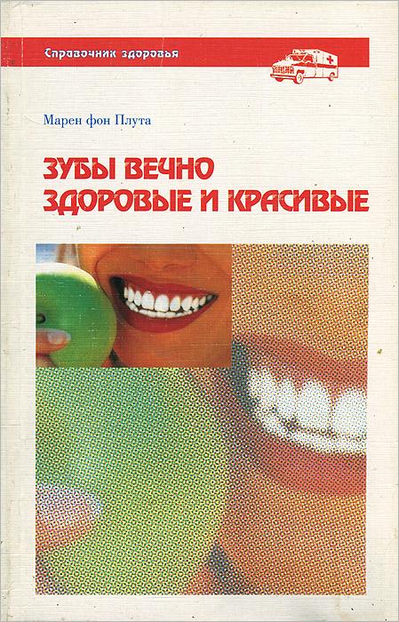Скачать Зубы вечно здоровые и красивые быстро