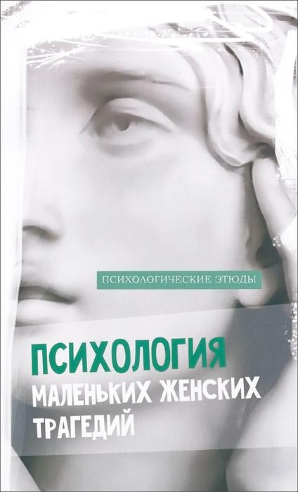 Таня Викнер Психология маленьких женских трагедий