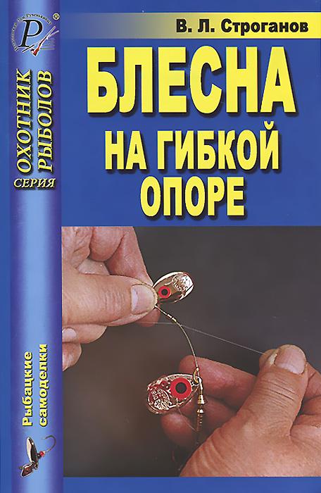 В. Л. Строганов. Блесна на гибкой опоре