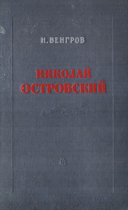 Николай Островский как закалялась сталь