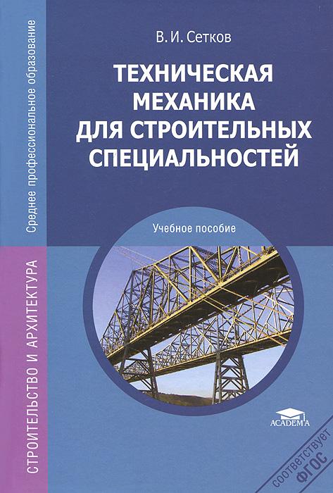 Техническая механика для строительных специальностей. Учебное пособие