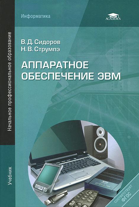 Аппаратное обеспечение ЭВМ. Учебник