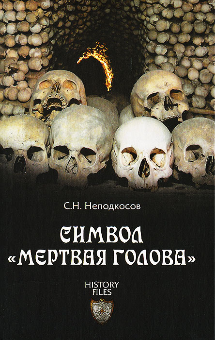"""С. Н. Неподкосов Символ """"мертвая голова"""""""