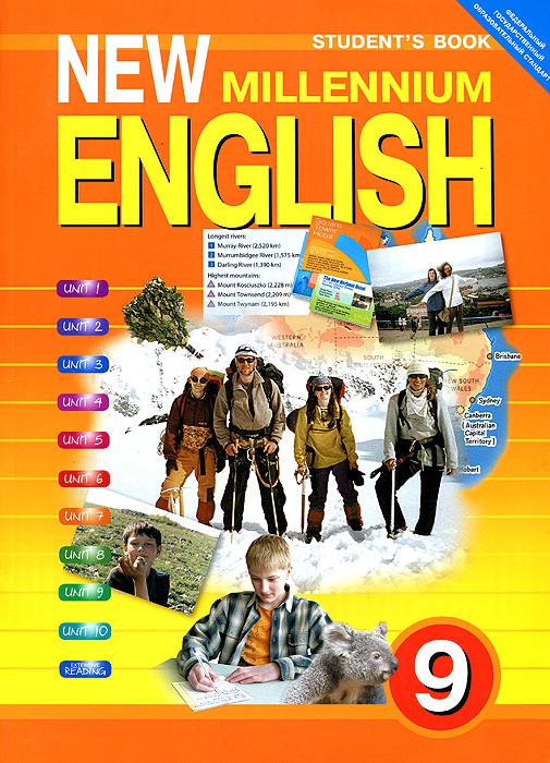 New Millennium English 9: Student's Book / Английский язык нового тысячелетия. 9 класс