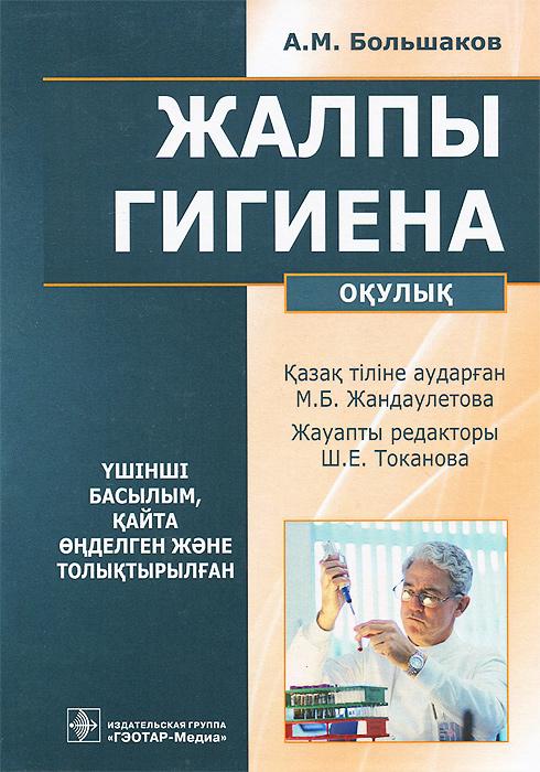 Жалпы гигиена. Окулык / Общая гигиена. Учебник