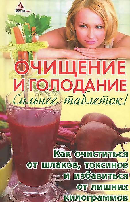 Я. В. Васильева. Очищение и голодание. Сильнее таблеток! Как очиститься от шлаков, токсинов и избавиться от лишних килограммов