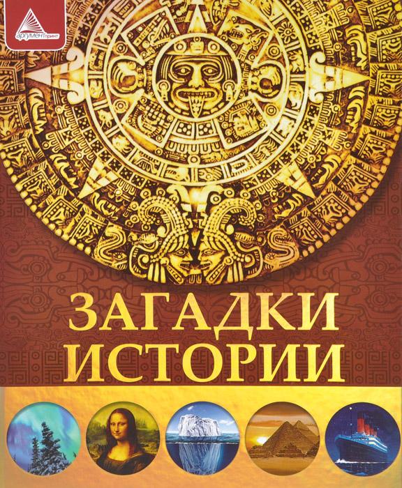 Е. Н. Плотникова Загадки истории