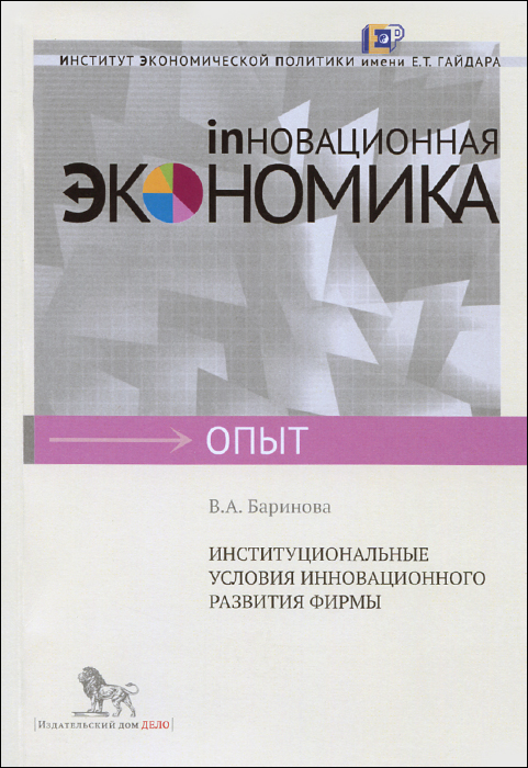 Институциональные условия инновационного развития фирмы