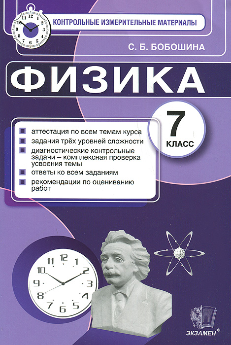 С. Б. Бобошина Физика. 7 класс. Контрольные измерительные материалы