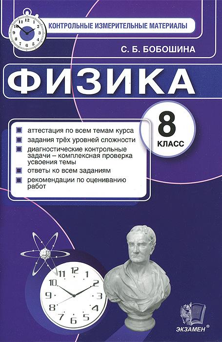 С. Б. Бобошина Физика. 8 класс. Контрольные измерительные материалы