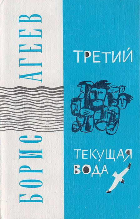 как бы говоря в книге Борис Агеев