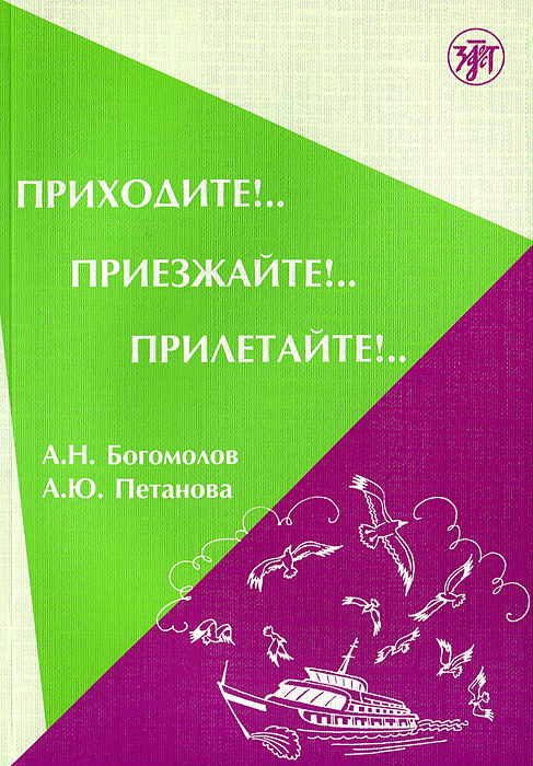 А. Н. Богомолов, А. Ю. Петанова Приходите!.. Приезжайте!.. Прилетайте!.. аксессуары для20игровых приставок