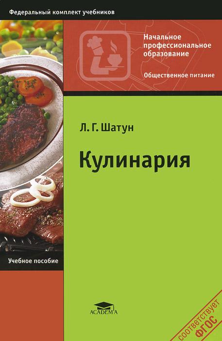 Кулинария. Учебник