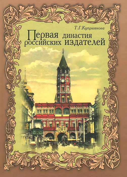 Первая династия российских издателей