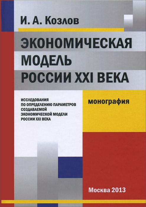 Экономическая модель России XXI века. Исследования по определению параметров создаваемой экономической модели России XXI века
