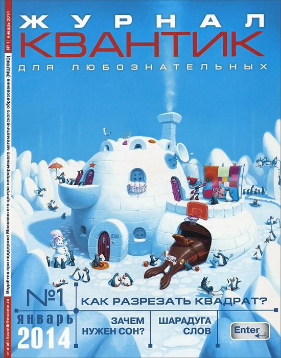 Квантик, №1, январь 2014