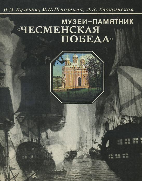 Скачать Музей-памятник Чесменская победа. Путеводитель быстро