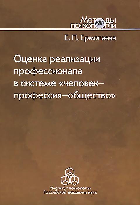 """Оценка реализации профессионала в системе """"человек-профессия-общество"""""""