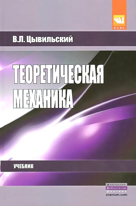 Теоретическая механика. Учебник
